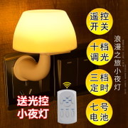 Nightlight plug led remote controlled sound sleep induction lamp bedroom bedside lamp baby feeding lamp