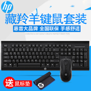 HP, HP, Tibetan antelope, wired keyboard, mouse, set game, office home, desktop computer, waterproof button mouse