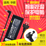 Lenovo 120w ASUS 135w 6.15a 6.7a 7.7a ​​notebook one machine power adapter line 150w