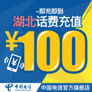 China Telecom official flagship store in Hubei mobile phone recharge 100 yuan telecommunications charges direct fast charge recharge