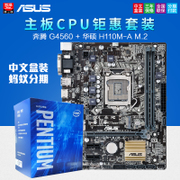 Asus/ CPU ASUS Pentium G4560 H110M-A M.2 motherboard package by Chinese Boxed Set