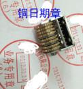 拨号日期章 银行通用数字日期章 标签日期章 生产日期号章码