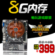 PRANO/ A55G new computer motherboard AMD Boya Nuo CPU8G memory fan second Quad motherboard package