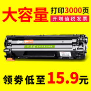 HP88A 1106 P1108 HP1007 M1136 m126a 1008 HP388A for easy addition of powder toner cartridges