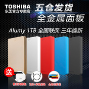 Five warehouse delivery buy 1 get 3 Toshiba 1T mobile hard disk Alumy 2.5 inch USB3.0 1TB bright metal