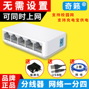 RJ45 network three head cable splitter into 24 port adapter 1 2 junction box on the Internet at the same time