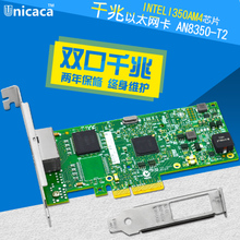UNICACA AN8350-T2 dual port Gigabit Ethernet port Inteli350AM4 chip PCI-E server