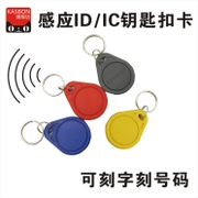 Key buckle button card access control parking card RF card card chip card smart card ID card