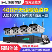 400W wireless monitoring equipment set outdoor home HD night vision integrated mobile phone WiFi monitor