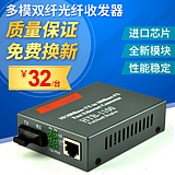 Haohanxin Fast Transceiver Multimode Dual-fiber HTB-1100-2KM a photoelectric converter