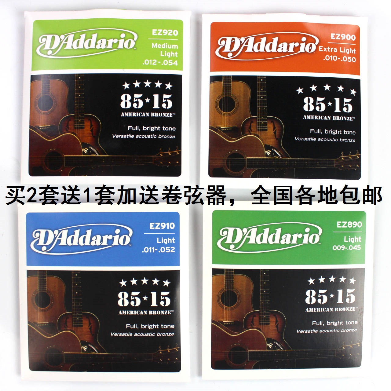D ' Addario ballad acoustic guitar strings EZ890 diameter of 900 910 920 strings 009 010 011 012