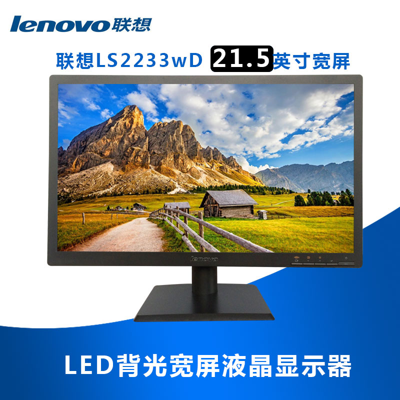 / LENOVO LENOVO LS2233WD 21.5 -inch high-definition LED LCD computer monitors home office mail bag