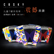 CBSKY children 7 key small accordion accordion teaching students of Western musical instruments musical instrument children learning musical instruments