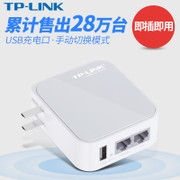 TP-LINK mini wireless router AP home wired to WIFI signal amplifier relay TL-WR710N