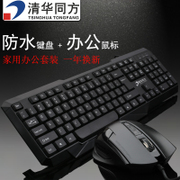 Tsinghua Tongfang keyboard keyboard, mouse set, desktop notebook, key mouse game, home waterproof computer keyboard