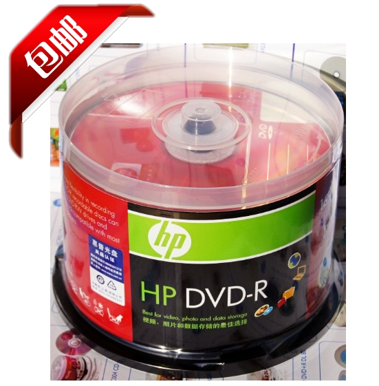 Package mail HP/HP DVD + R/R burn CD 16 x 4.7 G 50 pieces of barrel A blank CD