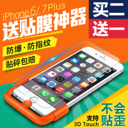 The ancient iphone6plus glass film uphold classicism Apple 6S toughened film anti fingerprint film 5.5 mobile phone 7