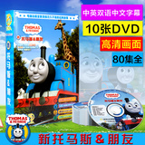 Thomas and his friends dvd HD train story cartoon Chinese and English CD-ROM discs