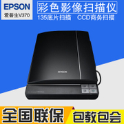 EPSON V370 scanner A4 scanning color photo film film drawing office PDF HD