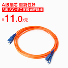 Tanghu SC-SC 3 m multi-mode fiber jumper cable jumper Tanghu jumper 3 m fiber optic cable pair