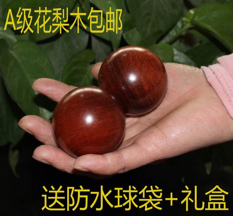 花梨健身球手球木手玩球实木核桃保健球健康球手转球木中秋节礼物