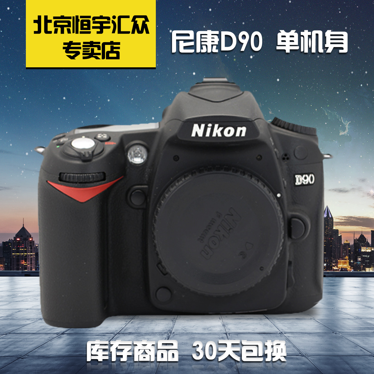 Secondhand Nikon/professional SLR Cameras Nikon D90 body 18-105mm VR 99 new shutter 0