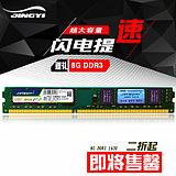 Jing billion 8G DDR3 1600 three generations of desktop computer memory compatible 1333 1066 dual 16g