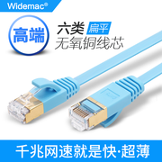 Ultra six types of cable flat copper Gigabit Gigabit computer finished product line broadband network of 51020153050 meters M
