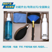 Lu Bo notebook LCD screen computer cleaning set SLR camera keyboard cleaning agent liquid tools