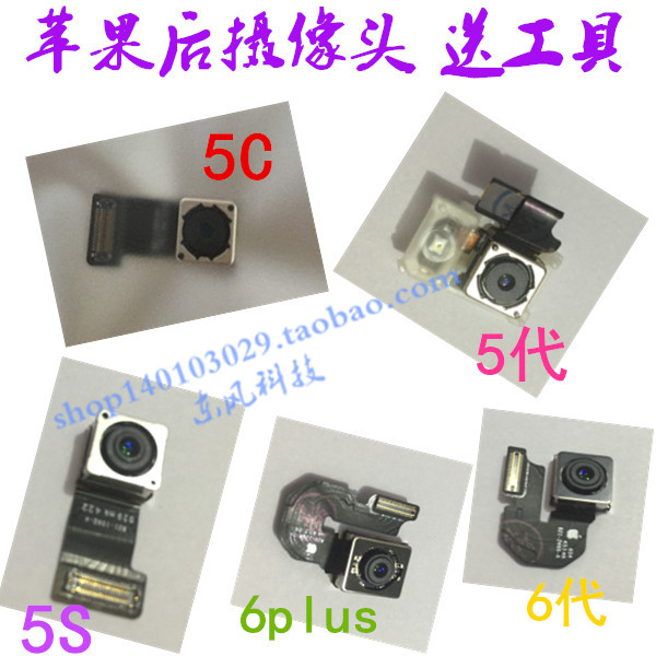 Apple iphone 4/4 s/s / 5/5 camera 6 generations puls rear camera like the big