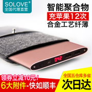 SOLOVE music ultra thin rechargeable treasure 20000 Ma dedicated large capacity mobile power Apple mobile phone universal 5