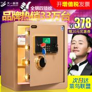 Freshman Ali intelligent WIFI safe home safes small office electronic password storage cabinet full steel