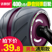 Rebound, abdominal wheel, abdominal wheel, wheel, silent fitness equipment, home women, stomach roller, pulley, men's training