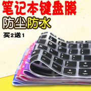 Laptop keyboard Lenovo ASUS Dell Samsung HP dust pad protection stickers 14 inch 15.6