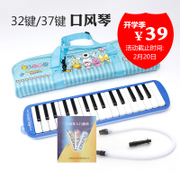 Hole mouth organ 32 key 37 key students beginners classroom teaching performance practice mouth organ musical instrument send blowpipe