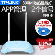 TP-LINK wireless router 300M home TPLINK wall Wang high-speed WIFI signal amplification WR840N