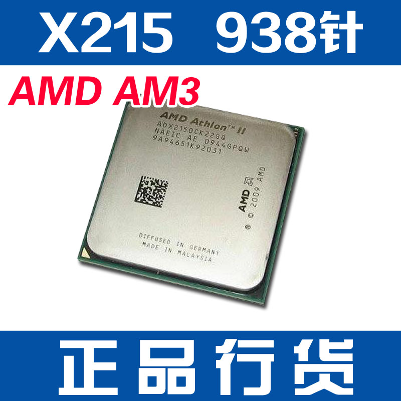 AMD Athlon II X2 215 (top) 2.7G AM3 938-pin dual-core CPU