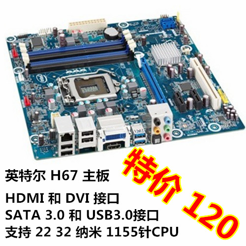 Intel/DH67VR Intel motherboard 1155 needle H67 22 32 nm CPU motherboard support