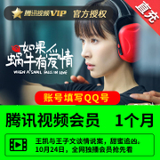 Tencent video VIP member 1 months of Hollywood a month low price Tencent video member account No. QQ