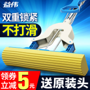 Absorbent sponge mop telescopic Yiwei folding type water squeezing mop mop mop household free hand wash