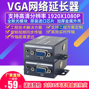 VGA HD network line extension 100 meters 200 meters 300 meters to amplify RJ45 video signal transmission