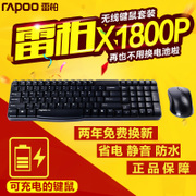 RAPOO 1800 Rechargeable Wireless Keyboard and mouse game office suite unlimited waterproof bag mail