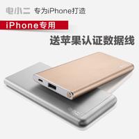电小二锋6手机移动电源5000毫安充电宝店轻薄iphone6包邮聚合物
