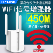 Tplink wireless WiFi signal amplifier 450M relay through the wall to expand the network to enhance the expansion of the network