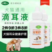 Small pet dog Auristilla pet ear oil removal Teddy cat ear ear mites ears clean water to wash the ear