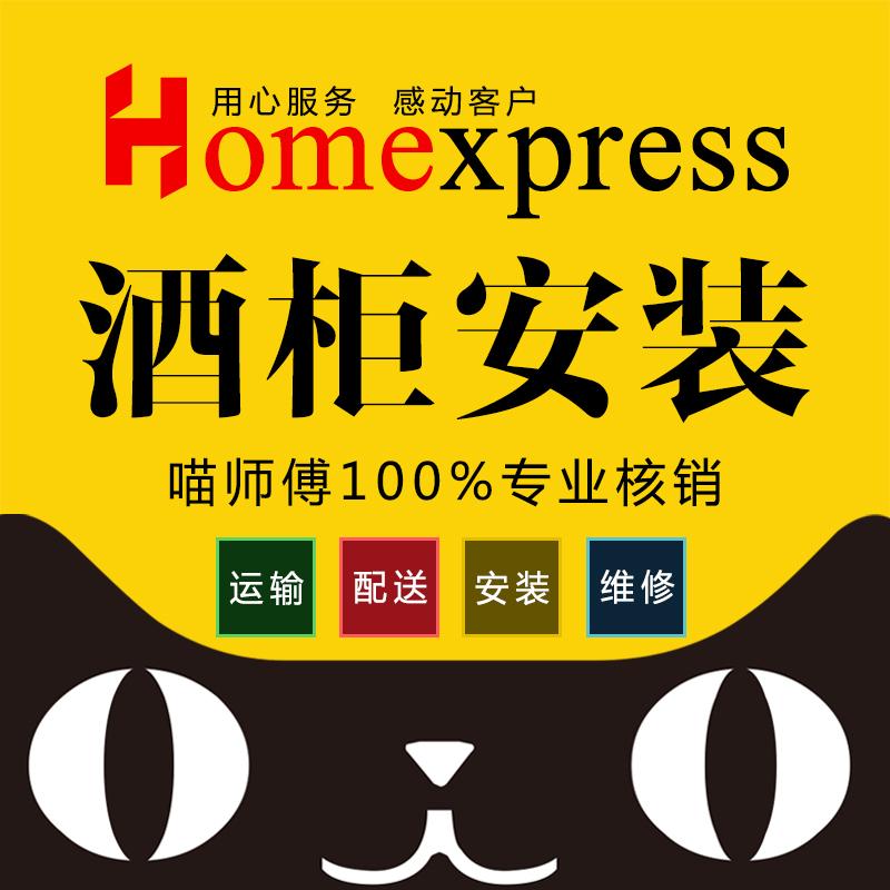 Купить Услуги по установке мебели в Китае, в интернет магазине таобао на русском языке