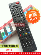 Panasonic LCD TV, universal remote control, Panasonic LCD TV, general free settings, direct use of P912