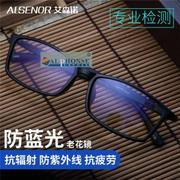 Blu-ray reading glasses male essence to promise ultra light-proof HD fashion comfortable radiation fatigue-resistant glasses for women
