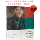 Li Jian genuine 2015 self-titled sixth album creation Jian CD + 5 postcards Bookmark this lyrics +