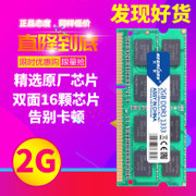 Package macros want DDR3 1333, 2G notebooks, memory compatible, and 10661600 support dual pass 4G